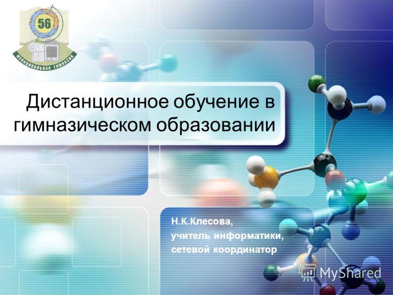 LOGO Дистанционное обучение в гимназическом образовании Н.К.Клесова, учитель информатики, сетевой координатор