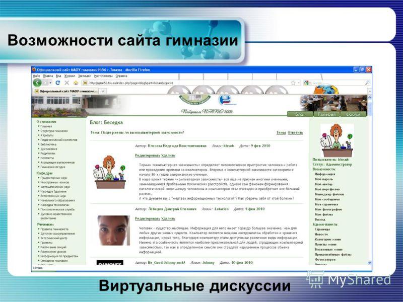 Возможности сайта гимназии Виртуальные дискуссии