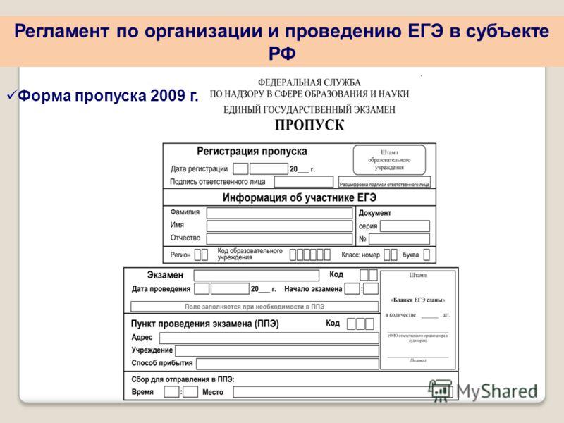 8 Форма пропуска 2009 г. Регламент по организации и проведению ЕГЭ в субъекте РФ