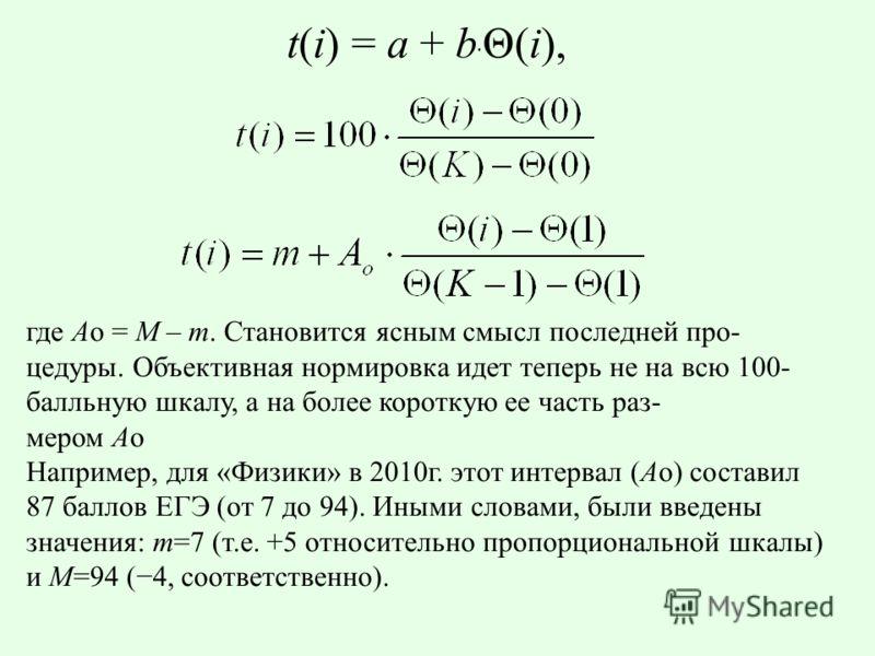 t(i) = a + b Θ(i), где Ао = M – m. Становится ясным смысл последней про- цедуры. Объективная нормировка идет теперь не на всю 100- балльную шкалу, а на более короткую ее часть раз- мером Ао Например, для «Физики» в 2010г. этот интервал (Ао) составил