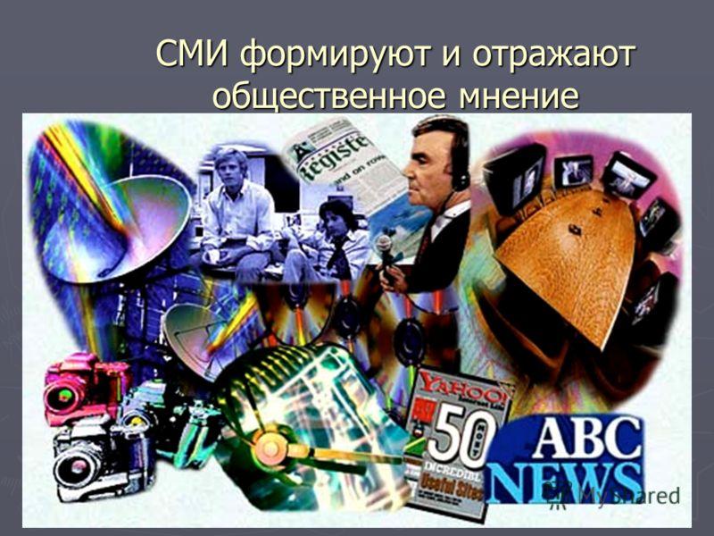 СМИ формируют и отражают общественное мнение