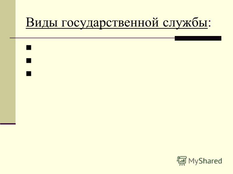 Виды государственной службыВиды государственной службы: