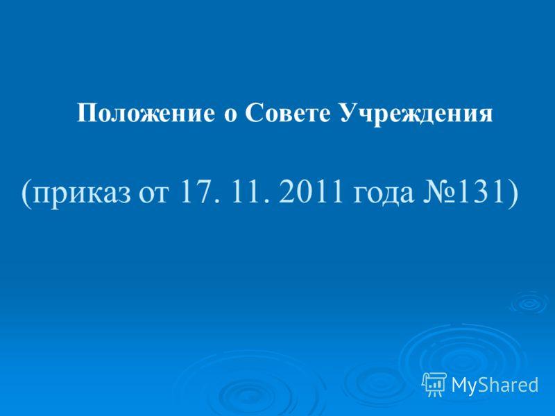 Положение о Совете Учреждения (приказ от 17. 11. 2011 года 131)