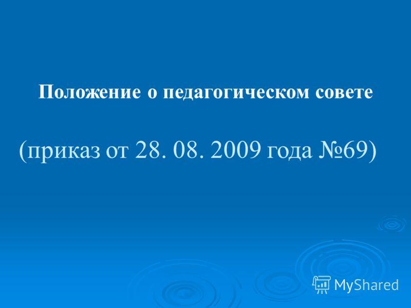 Положение о педагогическом совете (приказ от 28. 08. 2009 года 69)