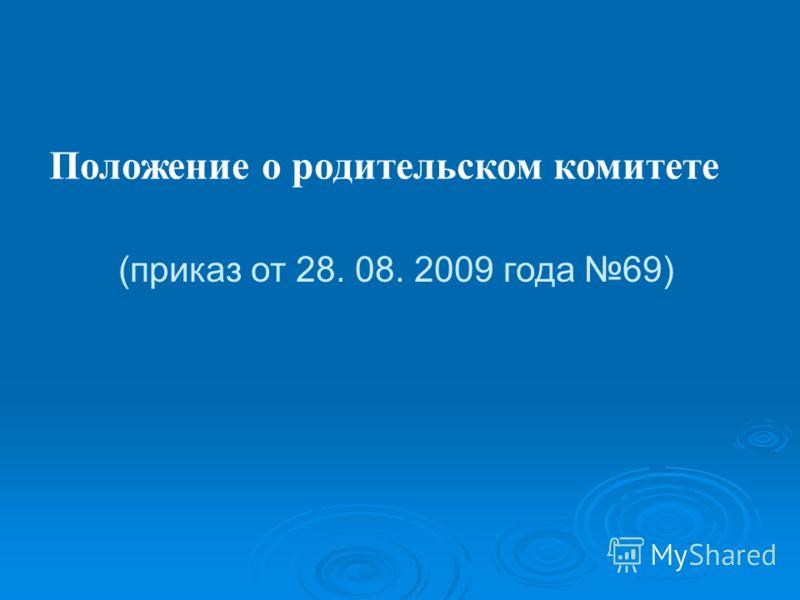 Положение о родительском комитете (приказ от 28. 08. 2009 года 69)