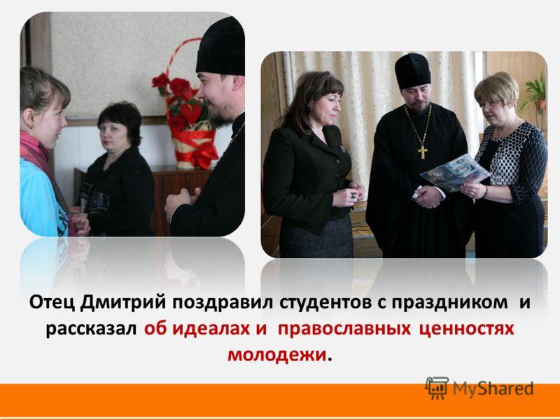Отец Дмитрий поздравил студентов с праздником и рассказал об идеалах и православных ценностях молодежи.