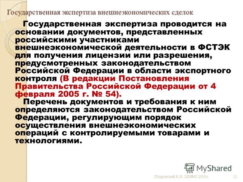 Государственная экспертиза внешнеэкономических сделок Государственная экспертиза проводится на основании документов, представленных российскими участниками внешнеэкономической деятельности в ФСТЭК для получения лицензии или разрешения, предусмотренны