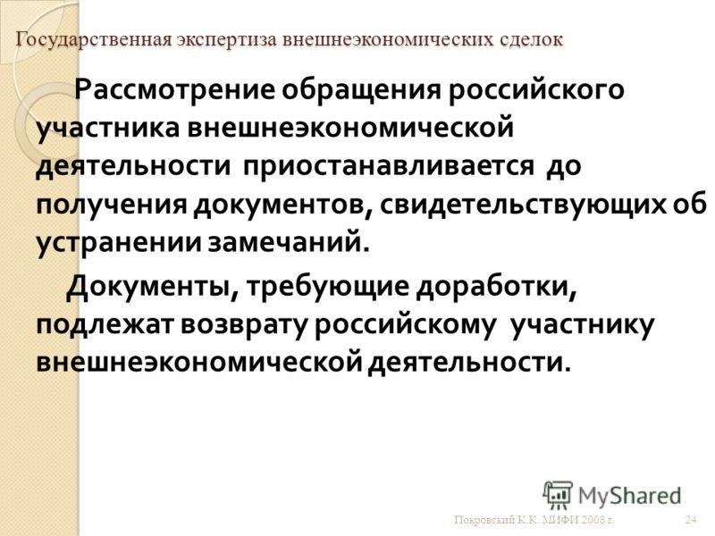 Государственная экспертиза внешнеэкономических сделок Рассмотрение обращения российского участника внешнеэкономической деятельности приостанавливается до получения документов, свидетельствующих об устранении замечаний. Документы, требующие доработки,