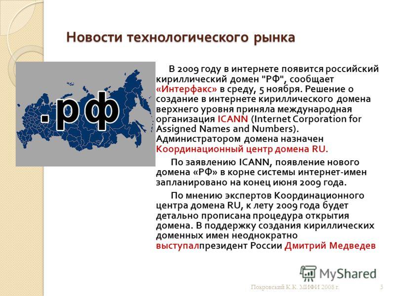 Новости технологического рынка В 2009 году в интернете появится российский кириллический домен