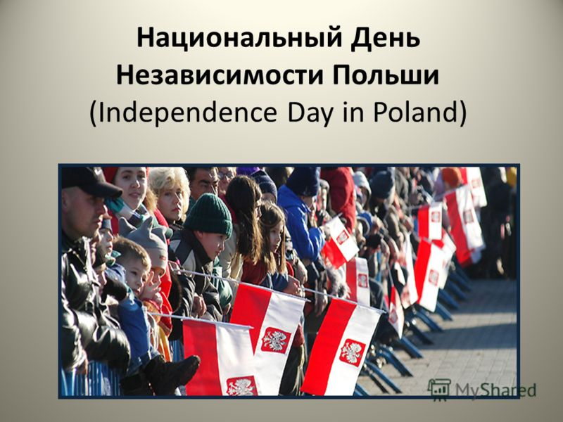 Национальный День Независимости Польши (Independence Day in Poland)