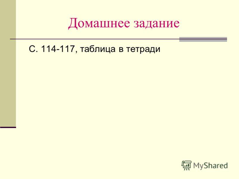 Домашнее задание С. 114-117, таблица в тетради