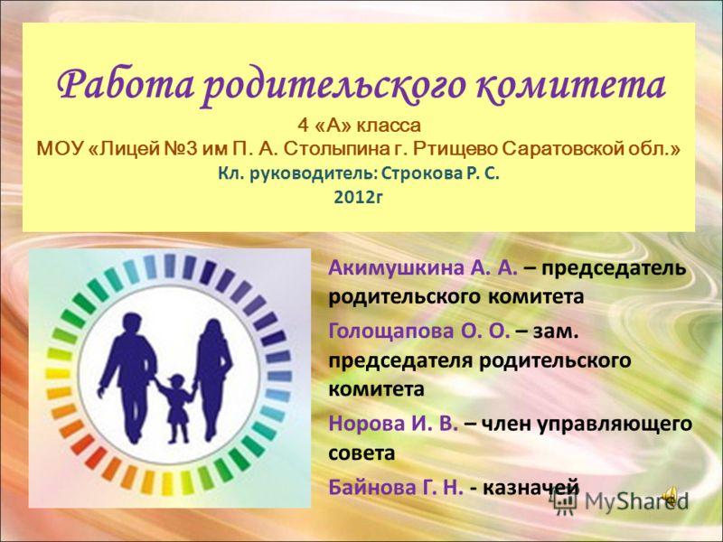 Подарки детям родительский комитет 35