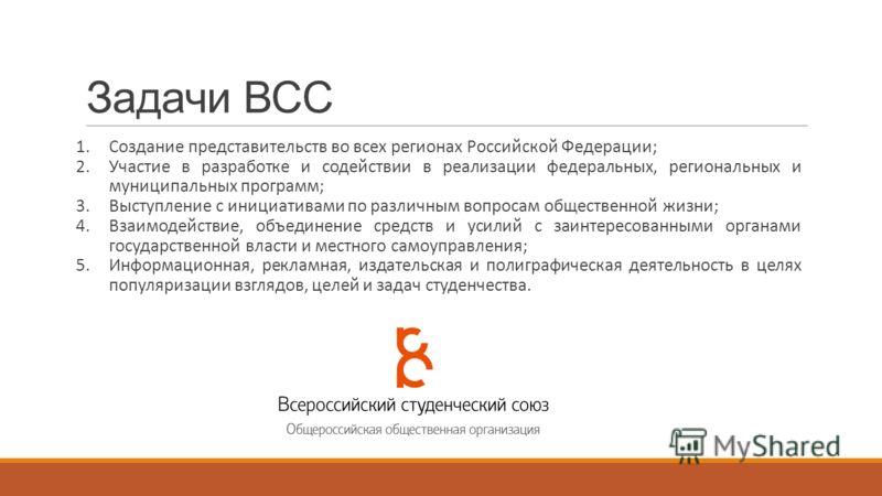 Задачи ВСС 1.Создание представительств во всех регионах Российской Федерации; 2.Участие в разработке и содействии в реализации федеральных, региональных и муниципальных программ; 3.Выступление с инициативами по различным вопросам общественной жизни;