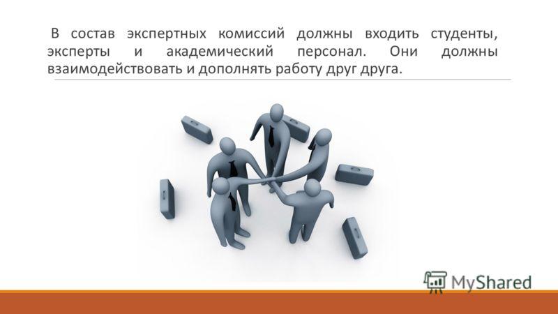 В состав экспертных комиссий должны входить студенты, эксперты и академический персонал. Они должны взаимодействовать и дополнять работу друг друга.