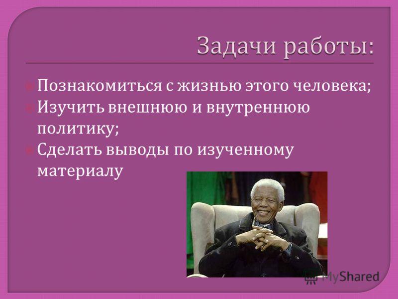 Познакомиться с жизнью этого человека ; Изучить внешнюю и внутреннюю политику ; Сделать выводы по изученному материалу