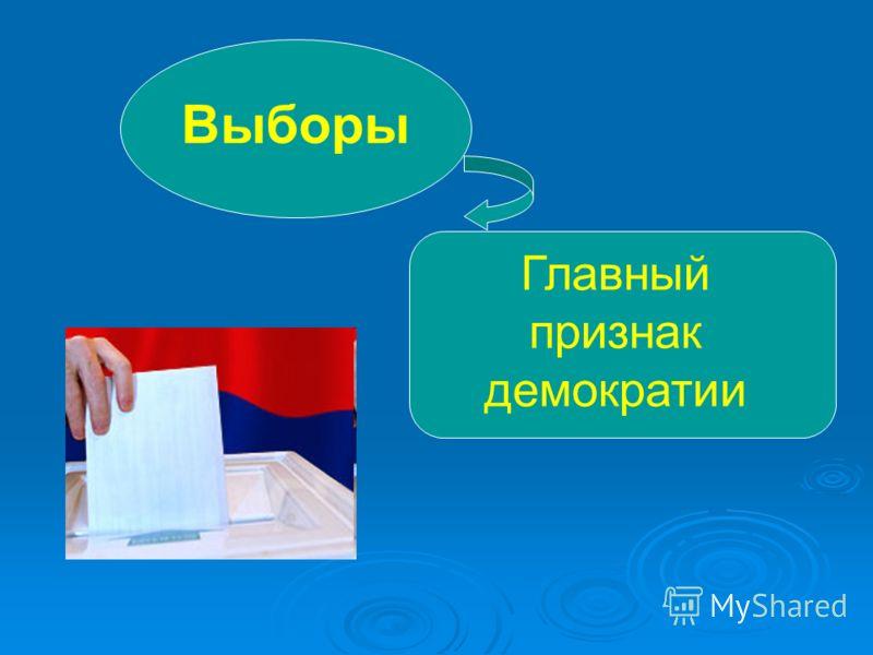 Выборы Главный признак демократии