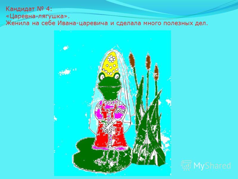 Кандидат 4: «Царевна-лягушка». Женила на себе Ивана-царевича и сделала много полезных дел.