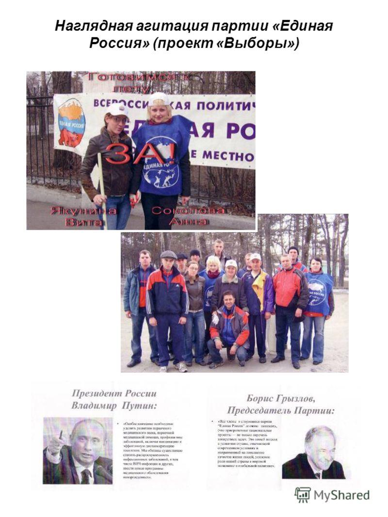 Наглядная агитация партии «Единая Россия» (проект «Выборы»)