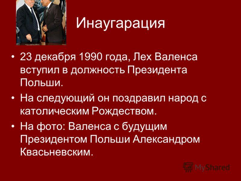 Инаугарация 23 декабря 1990 года, Лех Валенса вступил в должность Президента Польши. На следующий он поздравил народ с католическим Рождеством. На фото: Валенса с будущим Президентом Польши Александром Квасьневским.