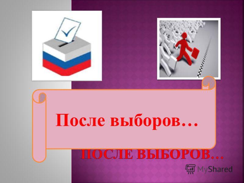 После выборов…