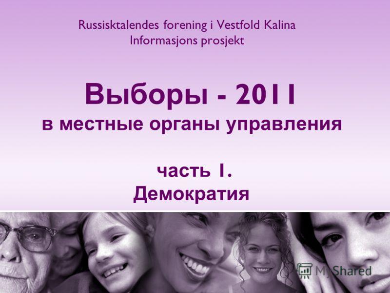 Выборы - 2011 в местные органы управления часть 1. Демократия Russisktalendes forening i Vestfold Kalina Informasjons prosjekt