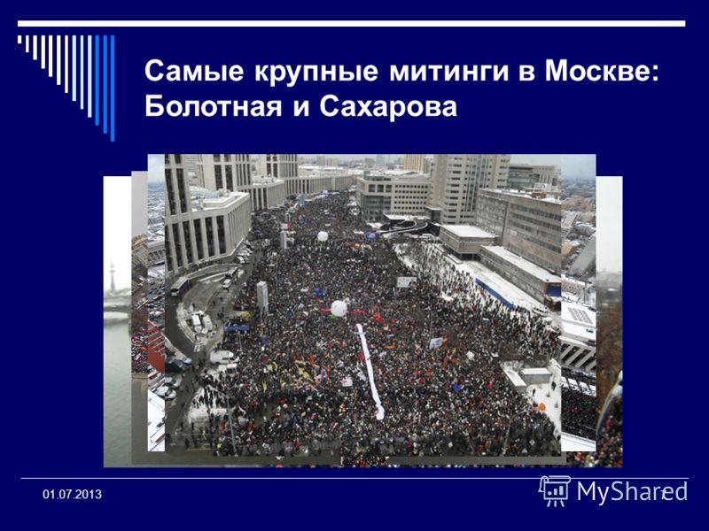 7 01.07.2013 Самые крупные митинги в Москве: Болотная и Сахарова