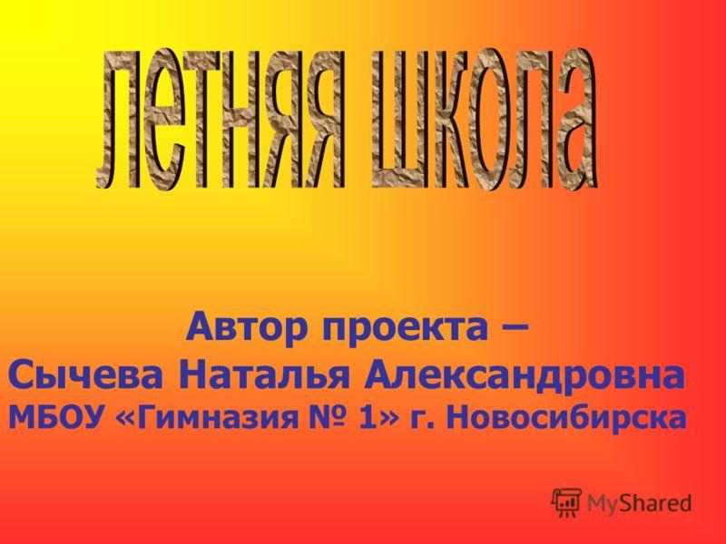 Автор проекта – Сычева Наталья Александровна МБОУ «Гимназия 1» г. Новосибирска