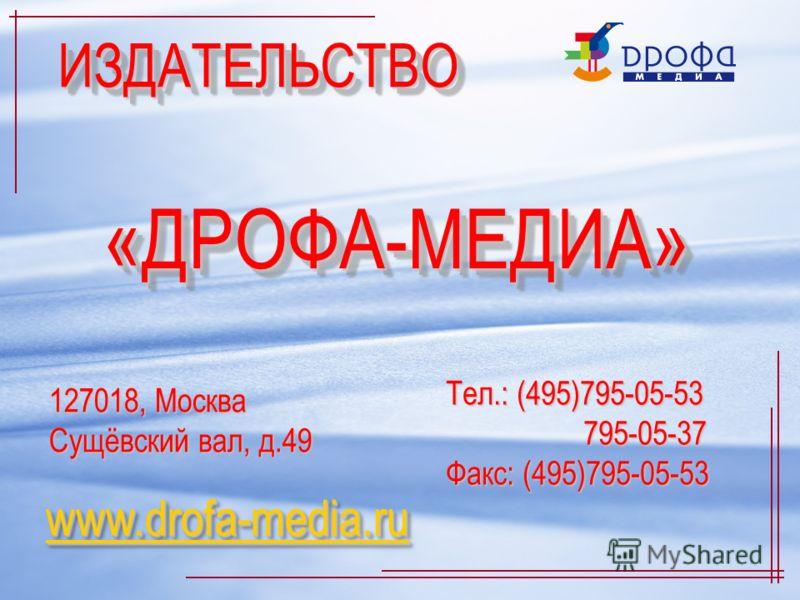 ИЗДАТЕЛЬСТВОИЗДАТЕЛЬСТВО «ДРОФА-МЕДИА»«ДРОФА-МЕДИА» 127018, Москва Сущёвский вал, д.49 Тел.: (495)795-05-53 795-05-37 Факс: (495)795-05-53 www.drofa-media.ru www.drofa-media.ru www.drofa-media.ru www.drofa-media.ru