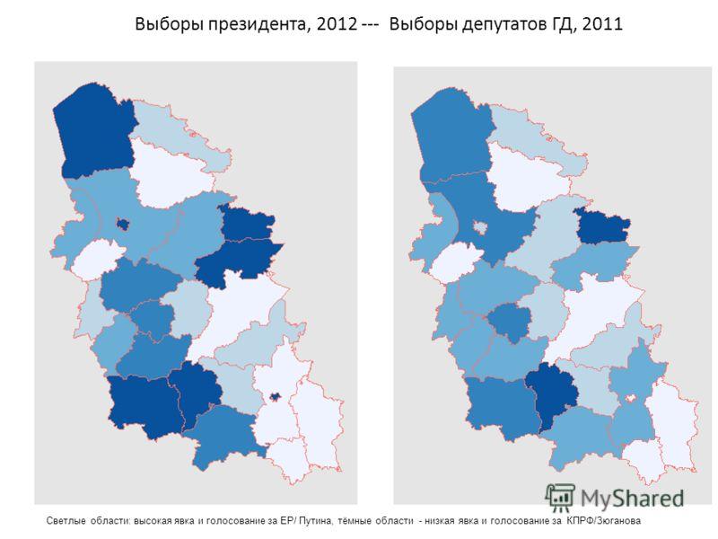 Выборы президента, 2012 --- Выборы депутатов ГД, 2011 Светлые области: высокая явка и голосование за ЕР/ Путина, тёмные области - низкая явка и голосование за КПРФ/Зюганова