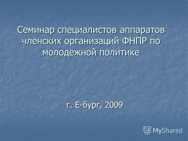 Семинар специалистов аппаратов членских организаций ФНПР по молодежной политике г. Е-бург, 2009