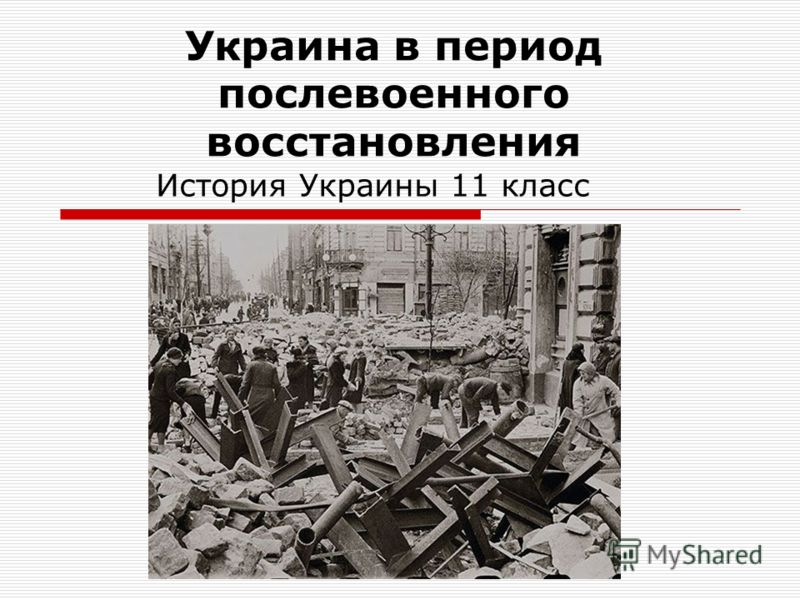 Украина в период послевоенного восстановления История Украины 11 класс