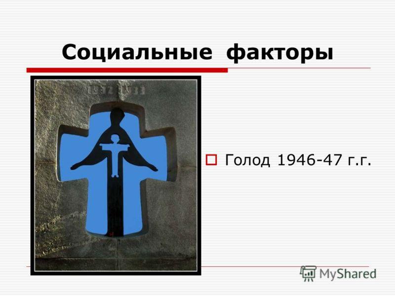 Социальные факторы Голод 1946-47 г.г.