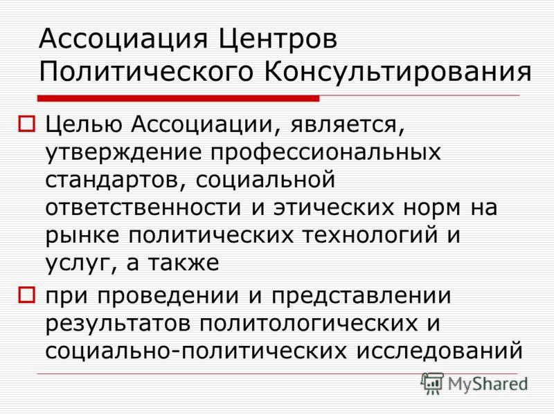 Ассоциации политтехнологов в России