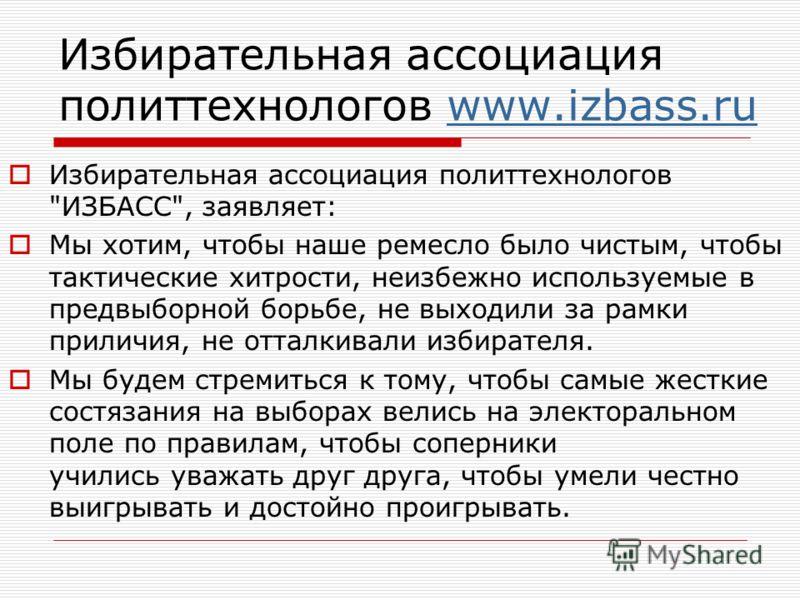 Хартия Политические консультанты за честные выборы Была подписана летом 1999 года Российская ассоциацией по связям с общественностью Вольным обществом социальных технологов, И Сергеем Марковым от Ассоциации Центров Политического Консультирования