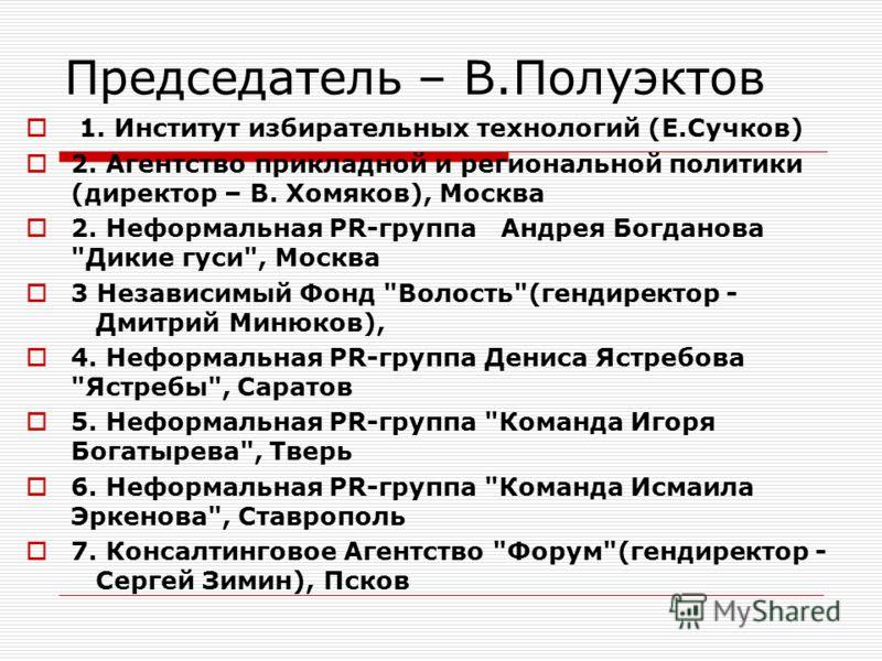 Избирательная ассоциация политтехнологов www.izbass.ruwww.izbass.ru Избирательная ассоциация политтехнологов