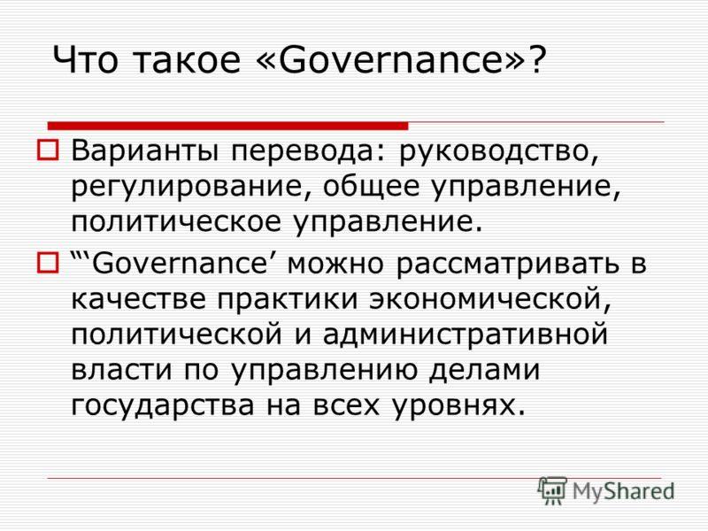 Однако менеджмент в публичной и частной сферах не одинаков по своей сути, а недоучет этого обстоятельства ведет к деформации достигнутых реформой успехов. Понятия общественные ценности, политическая ответственность, демократия, общественное доверие,