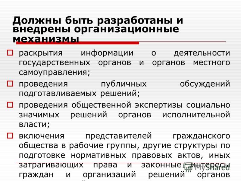 4. ПОВЫШЕНИЕ ЭФФЕКТИВНОСТИ ВЗАИМОДЕЙСТВИЯ ОРГАНОВ ИСПОЛНИТЕЛЬНОЙ ВЛАСТИ И ОБЩЕСТВА Одной из ключевых проблем функционирования системы исполнительной власти в России является информационная закрытость органов исполнительной власти и местного самоуправ