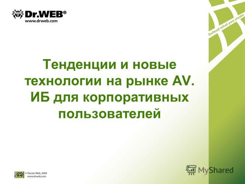 1 Тенденции и новые технологии на рынке AV. ИБ для корпоративных пользователей