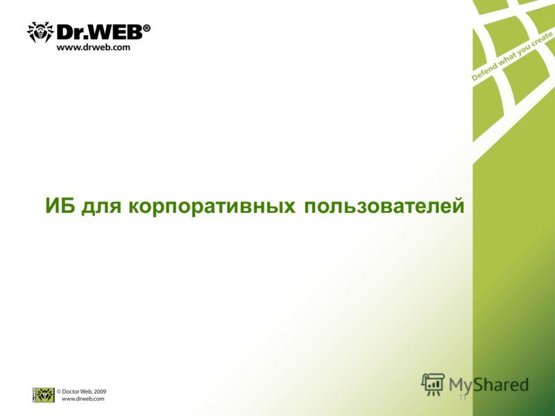 11 ИБ для корпоративных пользователей