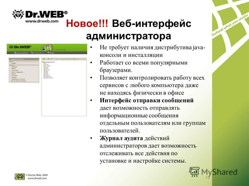 19 Новое!!! Веб-интерфейс админиcтратора Не требует наличия дистрибутива java- консоли и инсталляции Работает со всеми популярными браузерами. Позволяет контролировать работу всех сервисов с любого компьютера даже не находясь физически в офисе Интерф