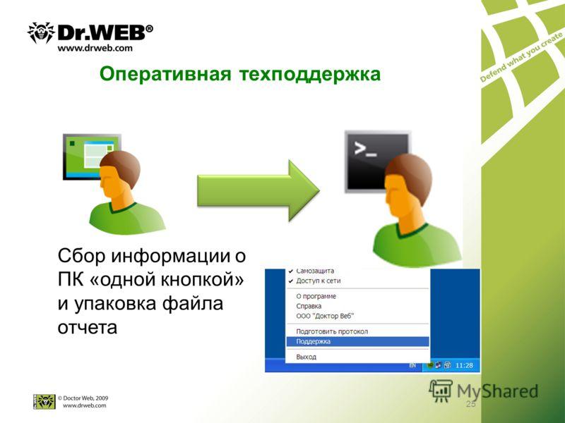25 Оперативная техподдержка Сбор информации о ПК «одной кнопкой» и упаковка файла отчета