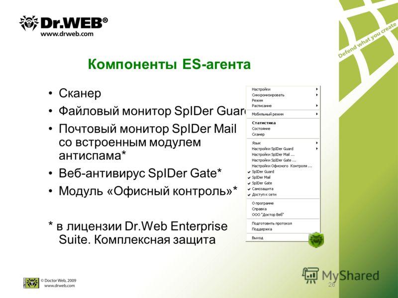 26 Компоненты ES-агента Сканер Файловый монитор SpIDer Guard Почтовый монитор SpIDer Mail со встроенным модулем антиспама* Веб-антивирус SpIDer Gate* Модуль «Офисный контроль»* * в лицензии Dr.Web Enterprise Suite. Комплексная защита