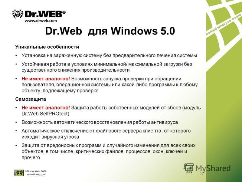 27 Dr.Web для Windows 5.0 Уникальные особенности Установка на зараженную систему без предварительного лечения системы Устойчивая работа в условиях минимальной/ максимальной загрузки без существенного снижения производительности Не имеет аналогов! Воз