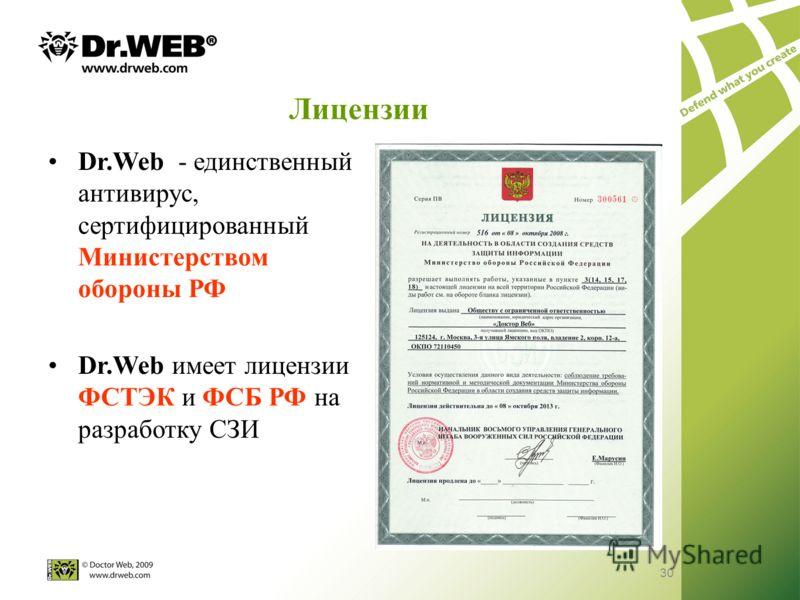 30 Dr.Web - единственный антивирус, сертифицированный Министерством обороны РФ Dr.Web имеет лицензии ФСТЭК и ФСБ РФ на разработку СЗИ Лицензии