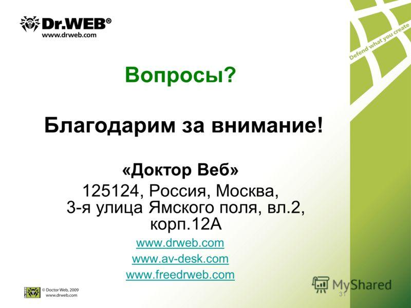 31 Вопросы? Благодарим за внимание! «Доктор Веб» 125124, Россия, Москва, 3-я улица Ямского поля, вл.2, корп.12А www.drweb.com www.av-desk.com www.freedrweb.com