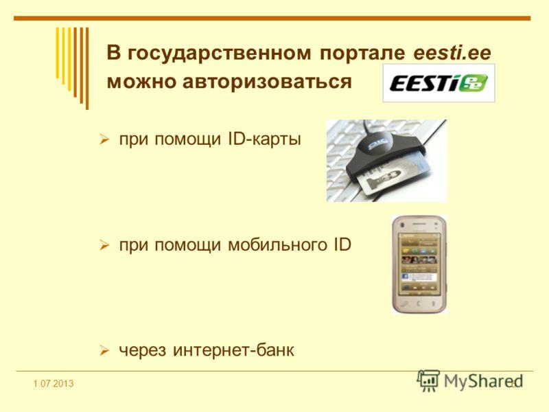 6 1.07.2013 В государственном портале eesti.ee можно авторизоваться при помощи ID-карты при помощи мобильного ID через интернет-банк