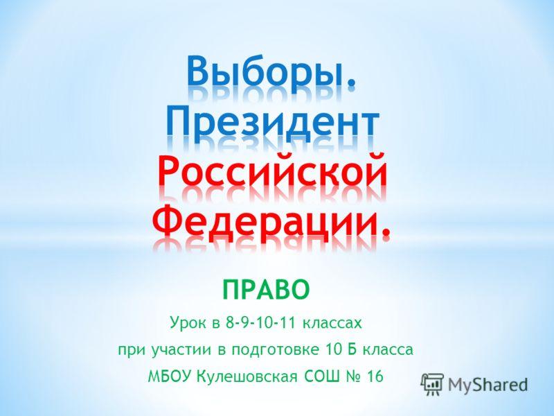 ПРАВО Урок в 8-9-10-11 классах при участии в подготовке 10 Б класса МБОУ Кулешовская СОШ 16