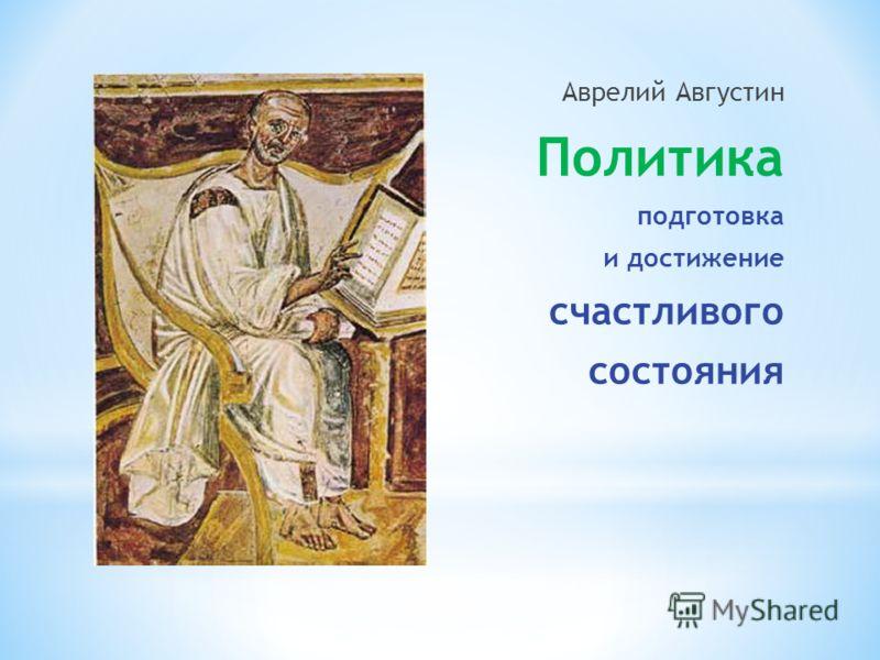 Аврелий Августин Политика подготовка и достижение счастливого состояния