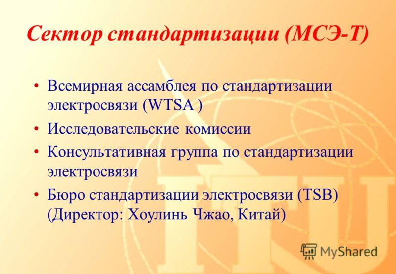 Сектор стандартизации (МСЭ-T) Всемирная ассамблея по стандартизации электросвязи (WTSA ) Исследовательские комиссии Консультативная группа по стандартизации электросвязи Бюро стандартизации электросвязи (TSB) (Директор: Хоулинь Чжао, Китай)