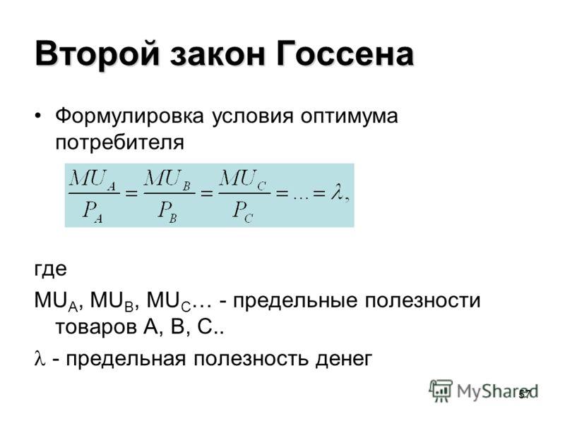 57 Второй закон Госсена Формулировка условия оптимума потребителя где MU A, MU B, MU C … - предельные полезности товаров A, B, C.. - предельная полезность денег